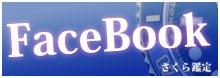 さくら鑑定FaceBook